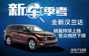 【新车季考】新汉兰达:销量上扬受众下探
