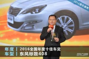 东风标致408荣获2016全国年度十佳车奖