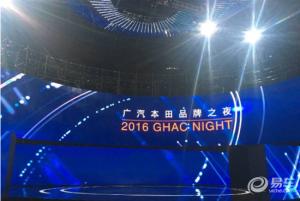 """2016""""广本之夜""""透露的5个新信息点"""