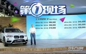 全新宝马X1上市 国产豪华车亚军竞争激烈