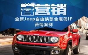 【睿营销】全新Jeep自由侠整合魔兽IP营销