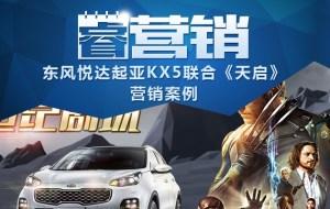 【睿营销】东风悦达起亚KX5+《天启》营销