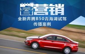 【睿营销】新奔腾B50青海湖试驾营销案例