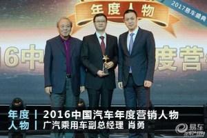 广汽乘用车肖勇获2016汽车年度营销人物奖