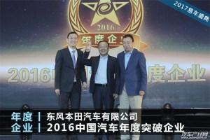 东风本田荣获2016中国汽车年度突破企业