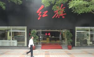红旗重启渠道招商计划 十年间分分合合待涅槃