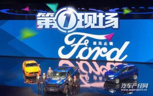 销量下滑投资增加 福特在华如何兼顾当下与未来?