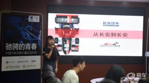 中国汽车先锋力量走进长安之长安大学FSAE赛车队