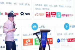 梧桐汽车苗刚:互联网工具+系统化服务可优化二手车商经营