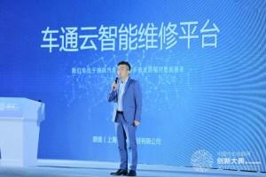 车通云王群乐:混修成为提升经销商产品毛利的有效办法