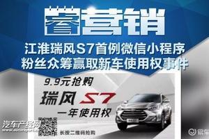 【睿营销】江淮瑞风S7微信众筹开先河 贴近用户传播广