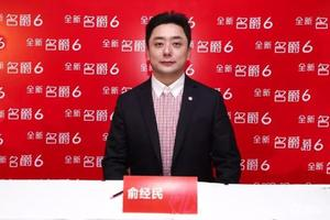 俞经民: MG是国际品牌  新名爵6没有天花板