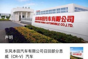用销量短暂下滑换用户信任 东风本田主动召回13万辆CR-V