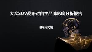 灭霸降临!易车发布大众SUV战略对自主品牌影响分析报告