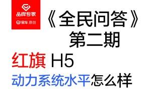 紅旗全民問答第二期 H5動力系統怎么樣