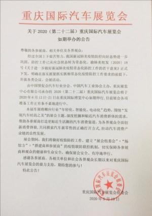 2020年重庆国际汽车展览会将于6月13日举行
