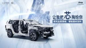 广汽菲克Jeep解剖车品质探享主题活动正式启动丨汽车产经