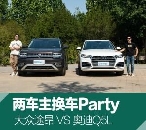 两车主换车Party 大众途昂VS奥迪Q5L