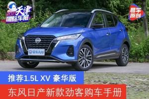 推荐售13.28万元的1.5L XV 豪华版 东风日产新款劲客购车指南