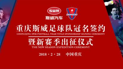 重庆斯威足球队冠名签约暨出征仪式