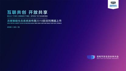 《新车驾到》2018款博越上市发布会