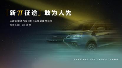 云度新能源汽车2018年度战略发布会