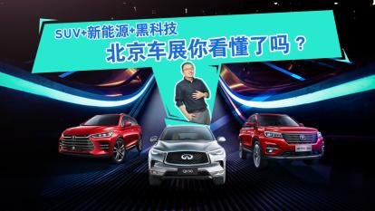 SUV+新能源+黑科技 北京车展你看懂没