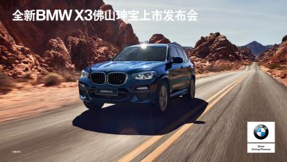 【佛山珅宝】全新BMW X3上市发布会