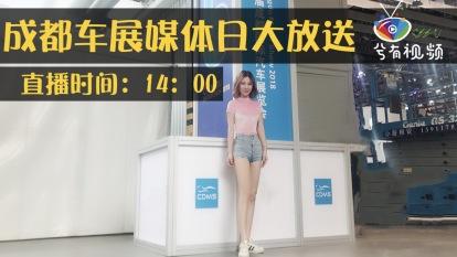 成都车展媒体日大放送(下)