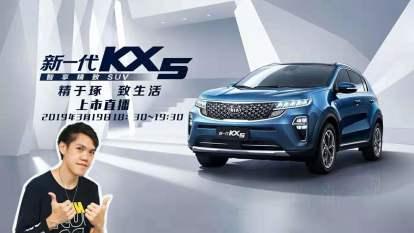 """""""精于琢 致生活"""" 新一代KX5上市"""