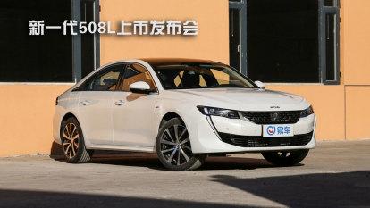 运动新潮座驾 新一代508L上市发布会