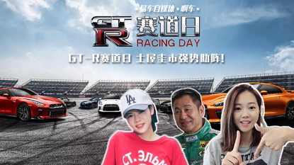 GT-R赛道日 土屋圭市强势助阵!