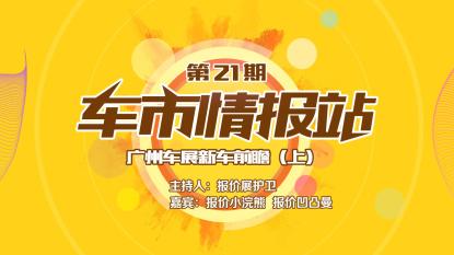 广州车展新车前瞻(上)