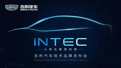 回看| 吉利iNTEC技术品牌发布会