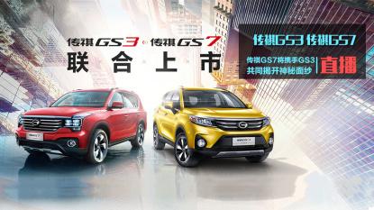广汽传祺GS7&GS3联合上市