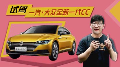 试驾一汽-大众全新一代CC