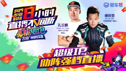 广州车展:杀手/谢欣哲直播高尔夫嘉旅