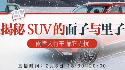 SUV销量为何碾压轿车?雨雪天才懂!