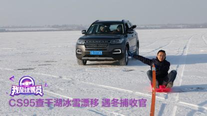 CS95查干湖冰雪漂移 遇冬捕收官