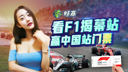 看F1揭幕战 赢中国站门票