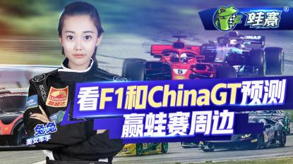 看F1和ChinaGT预测  赢蛙赛精美周边