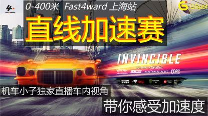 看谁跑得快!Fast4ward上海站直播