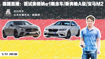 德国首试麦格纳e1/新奔驰A级/宝马M2