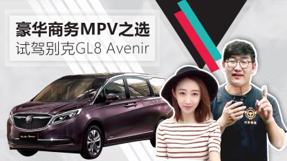 豪华商务MPV之选 试驾别克GL8 Avenir