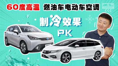 高温下燃油车/电动车空调制冷效果PK