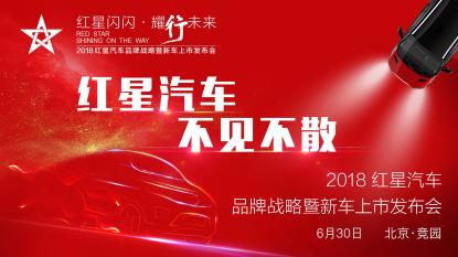 红星汽车新车上市发布会