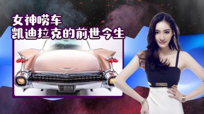 女神唠车:凯迪拉克的前世今生