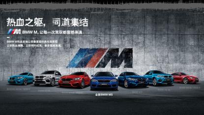 热血出征!现场直播2018 BMW M嘉年华