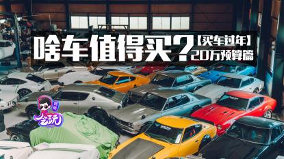 啥车值得买?20万预算篇