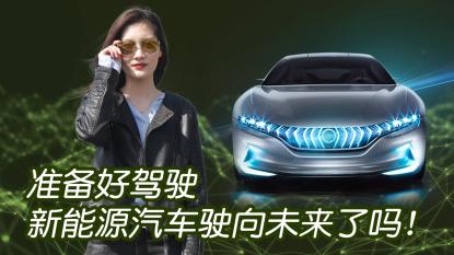 你准备好驾驶新能源汽车驶向未来了吗